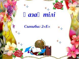 Қазақ тілі Сыныбы: 2«Е»