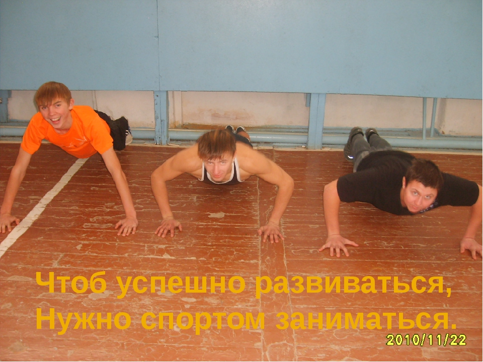 Чтоб успешно развиваться, Нужно спортом заниматься.