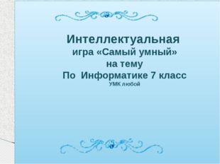 Устройство ПК САМЫЙ УМНЫЙ Ребусы Единицы измерения Анаграммы Черный ящик 5 7