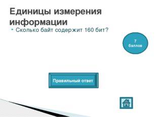 220 бит перевести в кбайты Единицы измерения информации 128 кбайт Правильный