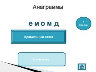 Анаграммы т р а н з и с т о р Элементная база электронно-вычислительных маши