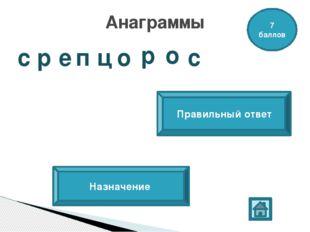 Анаграммы с к а н е р сканер Правильный ответ Используется для ввода в опера