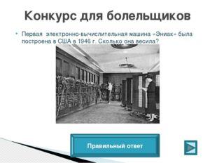 Основатель первой советской ЭВМ? Конкурс для болельщиков Сергей Алексеевич Ле