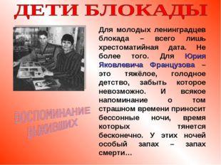 Для молодых ленинградцев блокада – всего лишь хрестоматийная дата. Не более т
