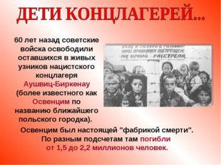 60 лет назад советские войска освободили оставшихся в живых узников нацистско