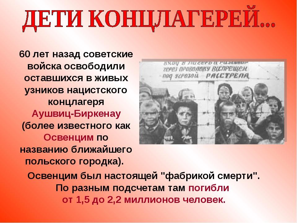 60 лет назад советские войска освободили оставшихся в живых узников нацистско...