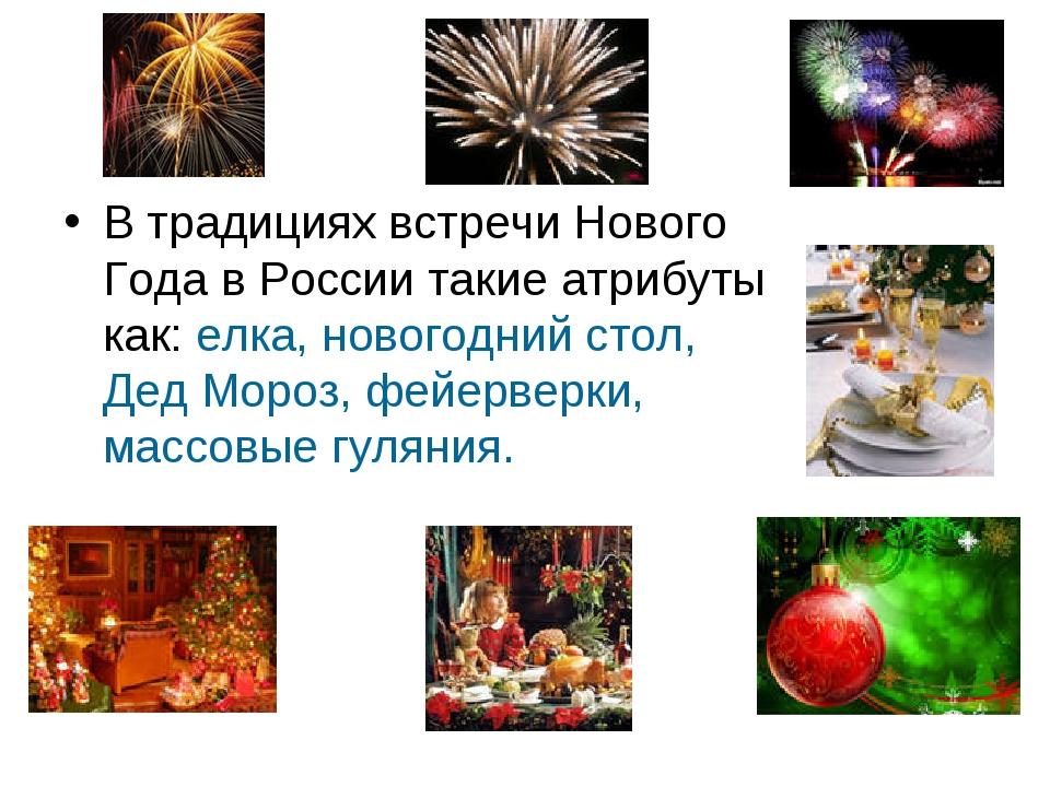 Произошел праздник новый год