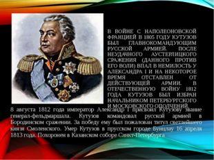 В ВОЙНЕ С НАПОЛЕОНОВСКОЙ ФРАНЦИЕЙ В 1805 ГОДУ КУТУЗОВ БЫЛ ГЛАВНОКОМАНДУЮЩИМ Р