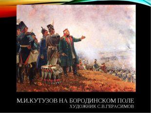 М.И.КУТУЗОВ НА БОРОДИНСКОМ ПОЛЕ ХУДОЖНИК С.В.ГЕРАСИМОВ