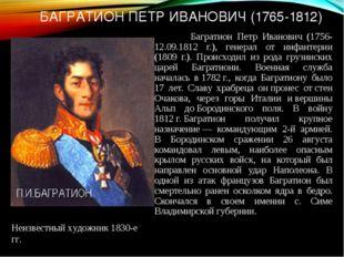 БАГРАТИОН ПЕТР ИВАНОВИЧ (1765-1812) Багратион Петр Иванович (1756-12.09.1812