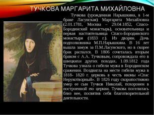 ТУЧКОВА МАРГАРИТА МИХАЙЛОВНА Тучкова (урожденная Нарышкина, в 1-м браке Ласун