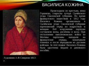 ВАСИЛИСА КОЖИНА Происходила из крестьян, жена Горшкова, старосты хутора Сычёв