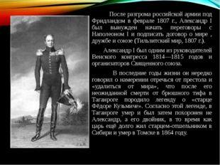 После разгрома российской армии под Фридландом в феврале 1807 г., Александр