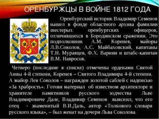ОРЕНБУРЖЦЫ В ВОЙНЕ 1812 ГОДА Оренбургский историк Владимир Семенов нашел в фо