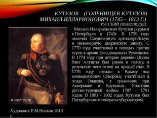 КУТУЗОВ (ГОЛЕНИЩЕВ-КУТУЗОВ) МИХАИЛ ИЛЛАРИОНОВИЧ (1745 – 1813 Г.) РУССКИЙ ПОЛ