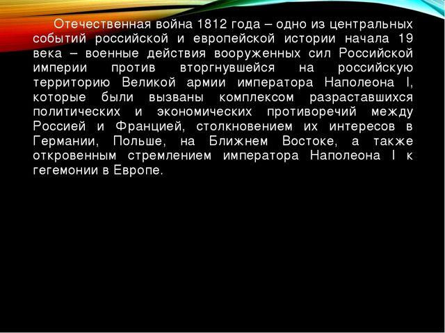Отечественная война 1812 года – одно из центральных событий российской и евр...