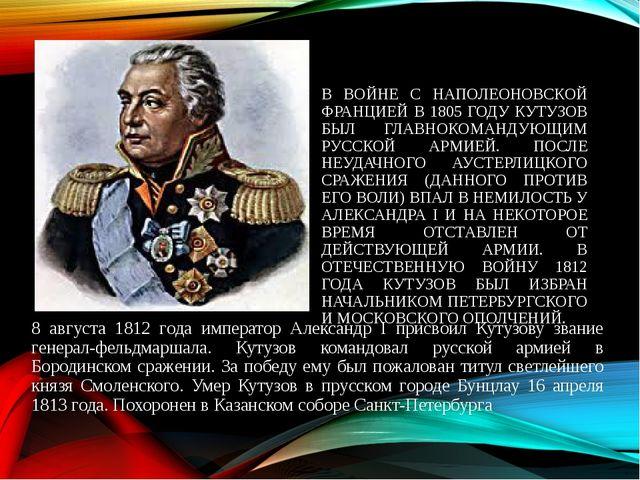 В ВОЙНЕ С НАПОЛЕОНОВСКОЙ ФРАНЦИЕЙ В 1805 ГОДУ КУТУЗОВ БЫЛ ГЛАВНОКОМАНДУЮЩИМ Р...