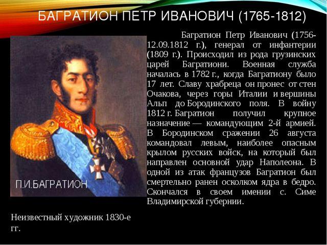 БАГРАТИОН ПЕТР ИВАНОВИЧ (1765-1812) Багратион Петр Иванович (1756-12.09.1812...