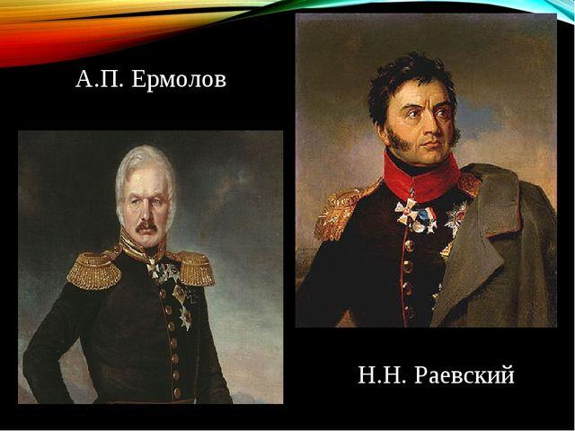 А.П. Ермолов Н.Н. Раевский