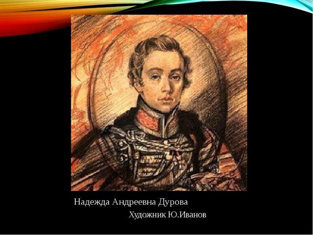 Надежда Андреевна Дурова Художник Ю.Иванов