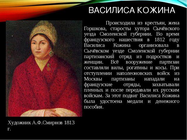 ВАСИЛИСА КОЖИНА Происходила из крестьян, жена Горшкова, старосты хутора Сычёв...