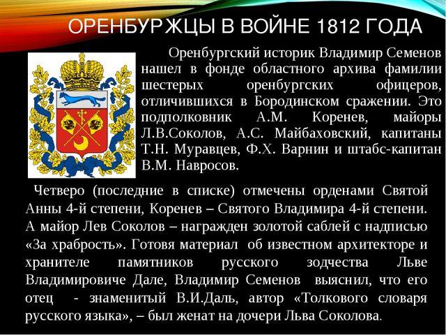 ОРЕНБУРЖЦЫ В ВОЙНЕ 1812 ГОДА Оренбургский историк Владимир Семенов нашел в фо...