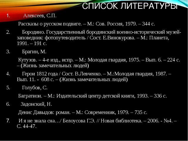 СПИСОК ЛИТЕРАТУРЫ 1. Алексеев, С.П. Рассказы о русском подвиге. – М.: Сов. Ро...