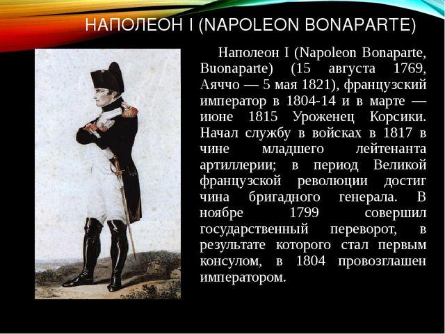 НАПОЛЕОН I (NAPOLEON BONAPARTE) Наполеон I (Napoleon Bonaparte, Buonaparte) (...