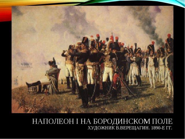НАПОЛЕОН I НА БОРОДИНСКОМ ПОЛЕ ХУДОЖНИК В.ВЕРЕЩАГИН. 1890-Е ГГ.
