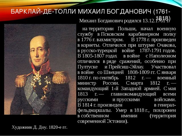 БАРКЛАЙ-ДЕ-ТОЛЛИ МИХАИЛ БОГДАНОВИЧ (1761-1818) Михаил Богданович родился 13.1...