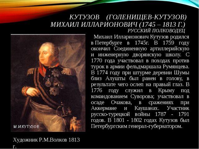 КУТУЗОВ (ГОЛЕНИЩЕВ-КУТУЗОВ) МИХАИЛ ИЛЛАРИОНОВИЧ (1745 – 1813 Г.) РУССКИЙ ПОЛ...