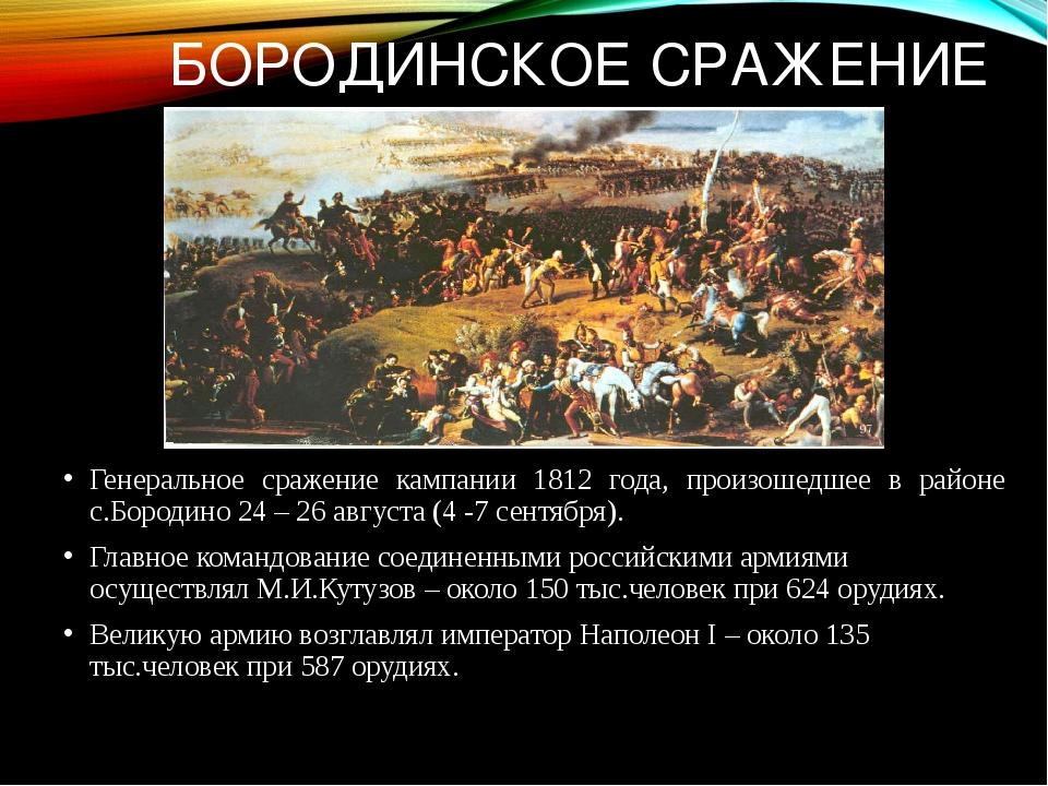 БОРОДИНСКОЕ СРАЖЕНИЕ Генеральное сражение кампании 1812 года, произошедшее в...