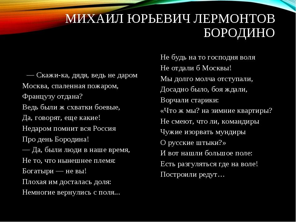 МИХАИЛ ЮРЬЕВИЧ ЛЕРМОНТОВ БОРОДИНО — Скажи-ка, дядя, ведь не даром Москва, спа...