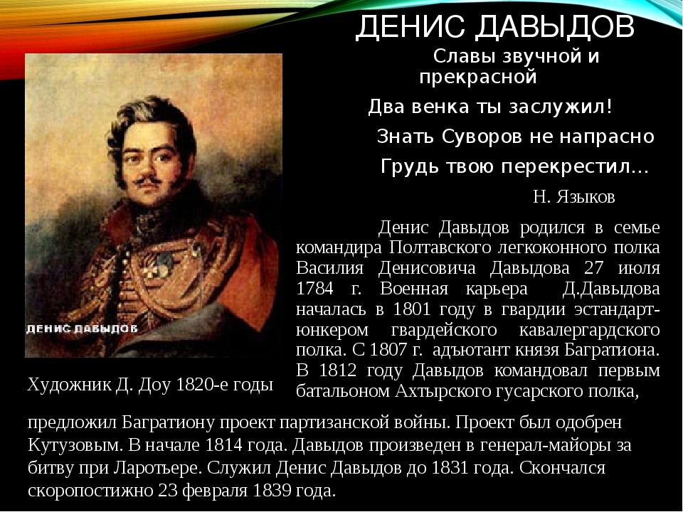 ДЕНИС ДАВЫДОВ Славы звучной и прекрасной Два венка ты заслужил! Знать Суворов...
