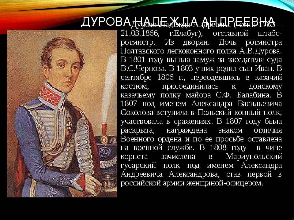 ДУРОВА НАДЕЖДА АНДРЕЕВНА Дурова Надежда Андреевна ( сент. 1783 – 21.03.1866,...