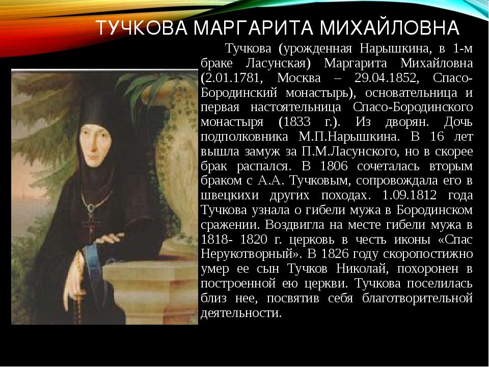 ТУЧКОВА МАРГАРИТА МИХАЙЛОВНА Тучкова (урожденная Нарышкина, в 1-м браке Ласун...