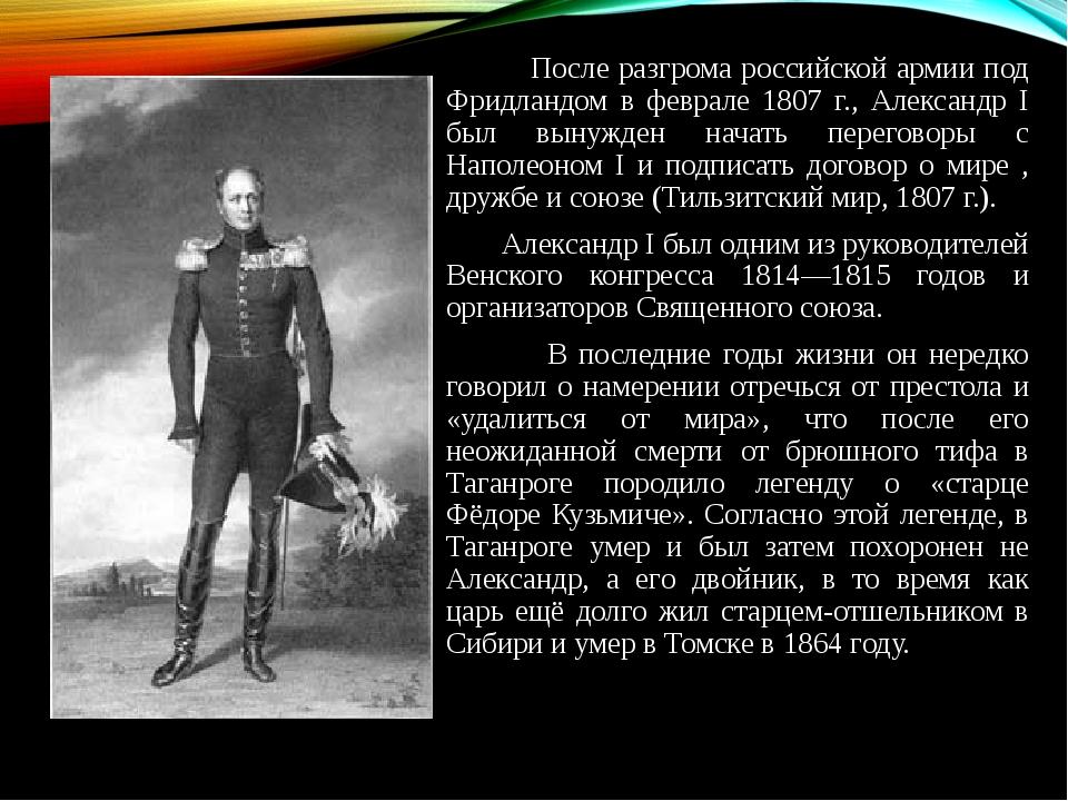 После разгрома российской армии под Фридландом в феврале 1807 г., Александр...