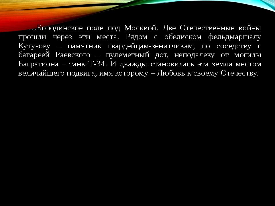 …Бородинское поле под Москвой. Две Отечественные войны прошли через эти мест...