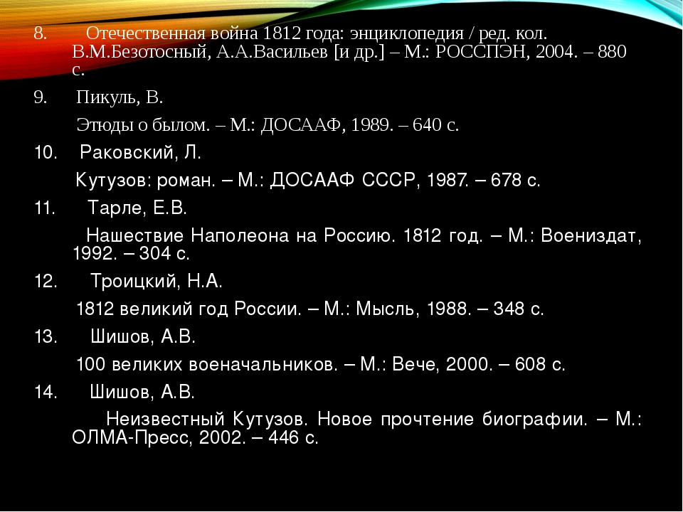 8. Отечественная война 1812 года: энциклопедия / ред. кол. В.М.Безотосный, А....