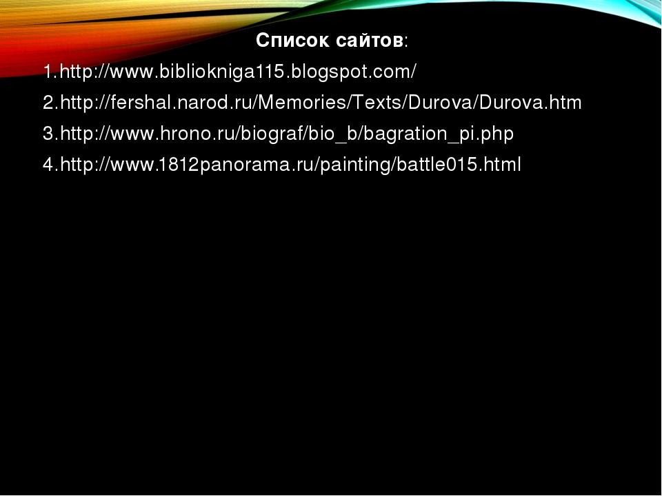 Список сайтов: http://www.bibliokniga115.blogspot.com/ http://fershal.narod.r...