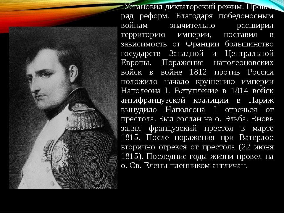 Установил диктаторский режим. Провел ряд реформ. Благодаря победоносным войн...