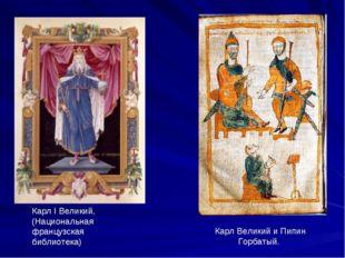 Карл I Великий, (Национальная французская библиотека) Карл Великий и Пипин Го