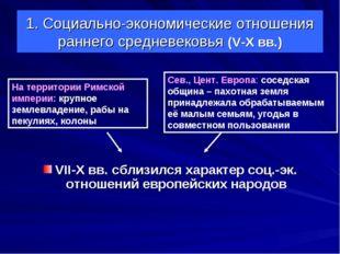 1. Социально-экономические отношения раннего средневековья (V-X вв.) VII-X вв