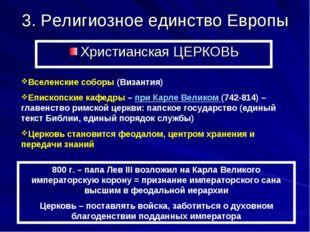 3. Религиозное единство Европы Христианская ЦЕРКОВЬ Вселенские соборы (Визант