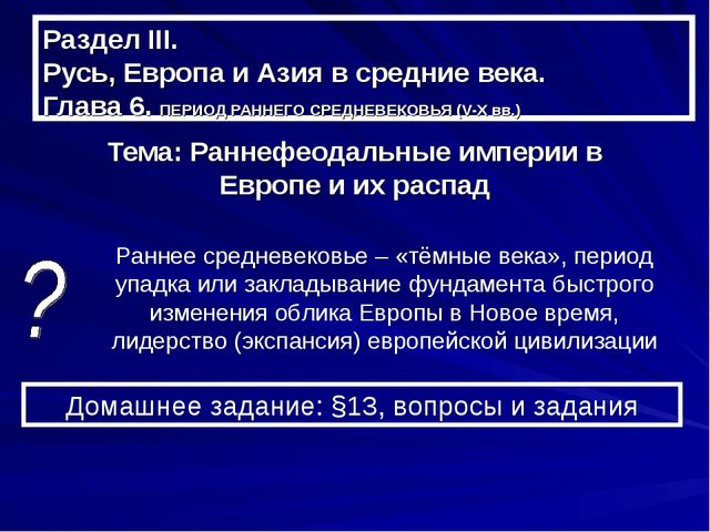 Раздел III. Русь, Европа и Азия в средние века. Глава 6. ПЕРИОД РАННЕГО СРЕДН...