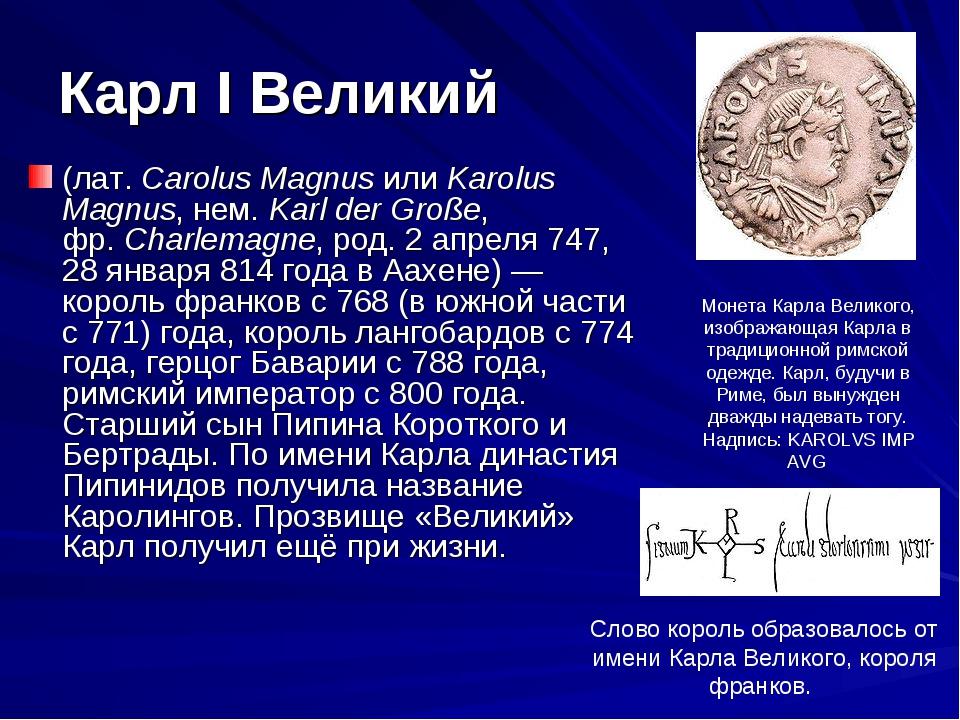 Карл I Великий (лат. Carolus Magnus или Karolus Magnus, нем. Karl der Große,...