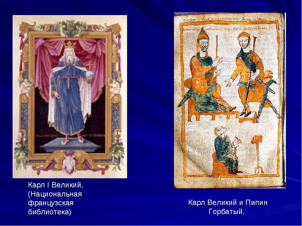 Карл I Великий, (Национальная французская библиотека) Карл Великий и Пипин Го...