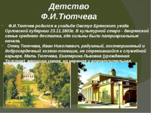 Детство Ф.И.Тютчева Ф.И.Тютчев родился в усадьбе Овстуг Брянского уезда Орлов