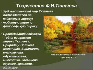 Творчество Ф.И.Тютчева Художественный мир Тютчева подразделялся на: - пейзажн