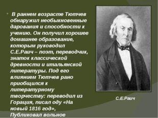В раннем возрасте Тютчев обнаружил необыкновенные дарования и способности к